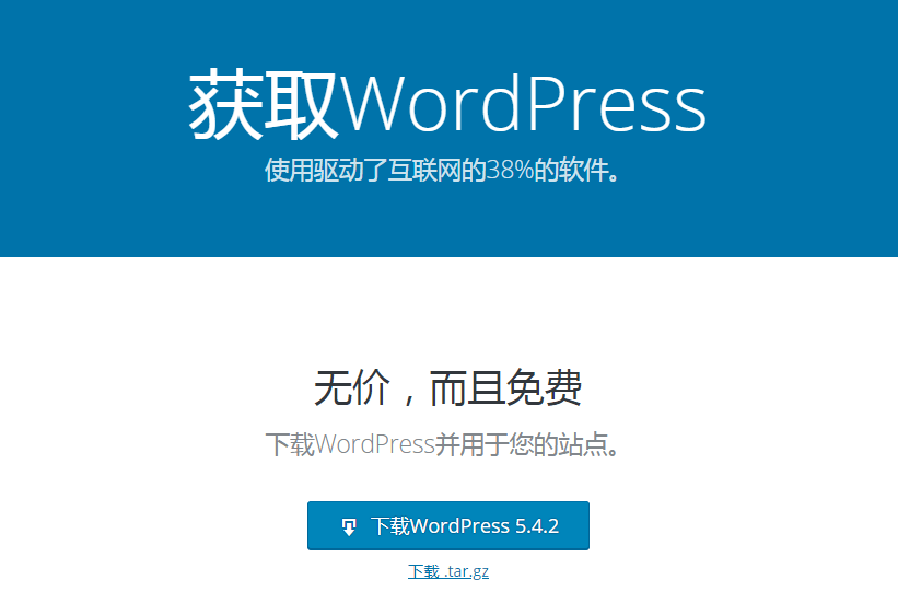 下载wordpress