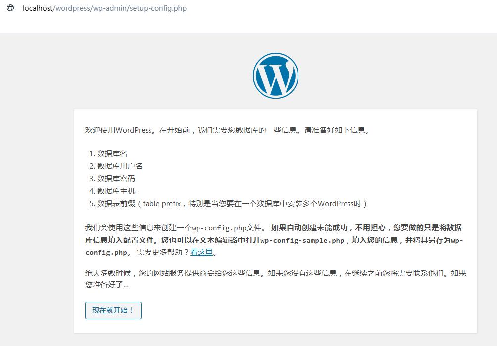 wordpress安装欢迎页面