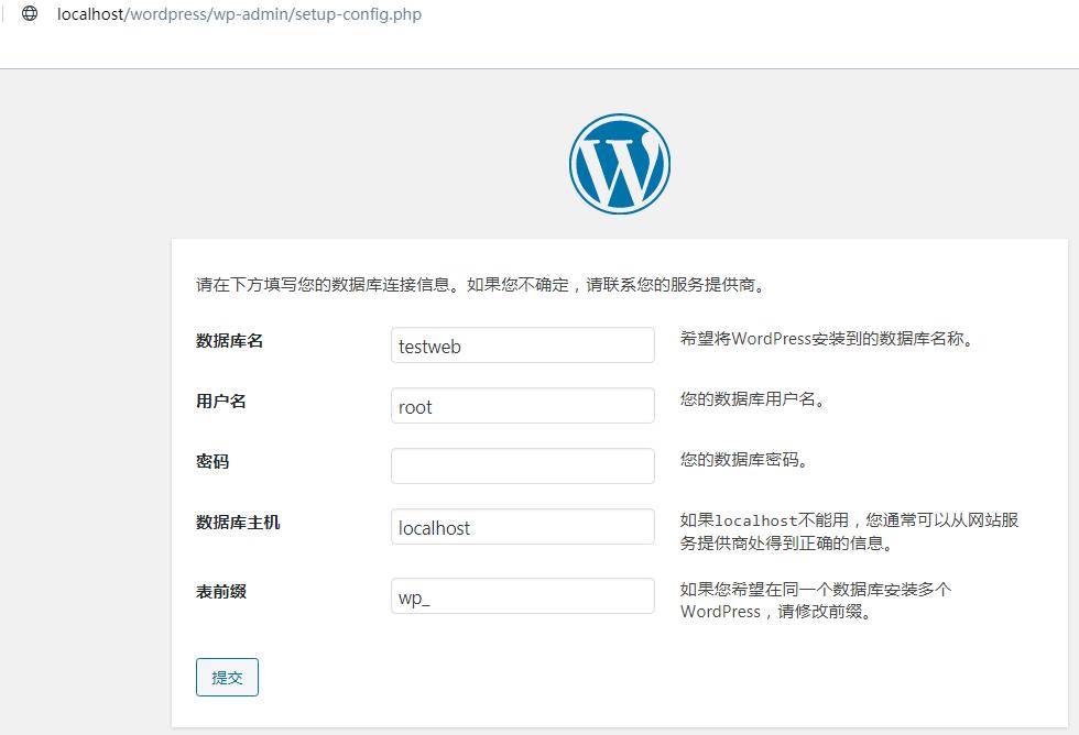 WordPress数据库填写