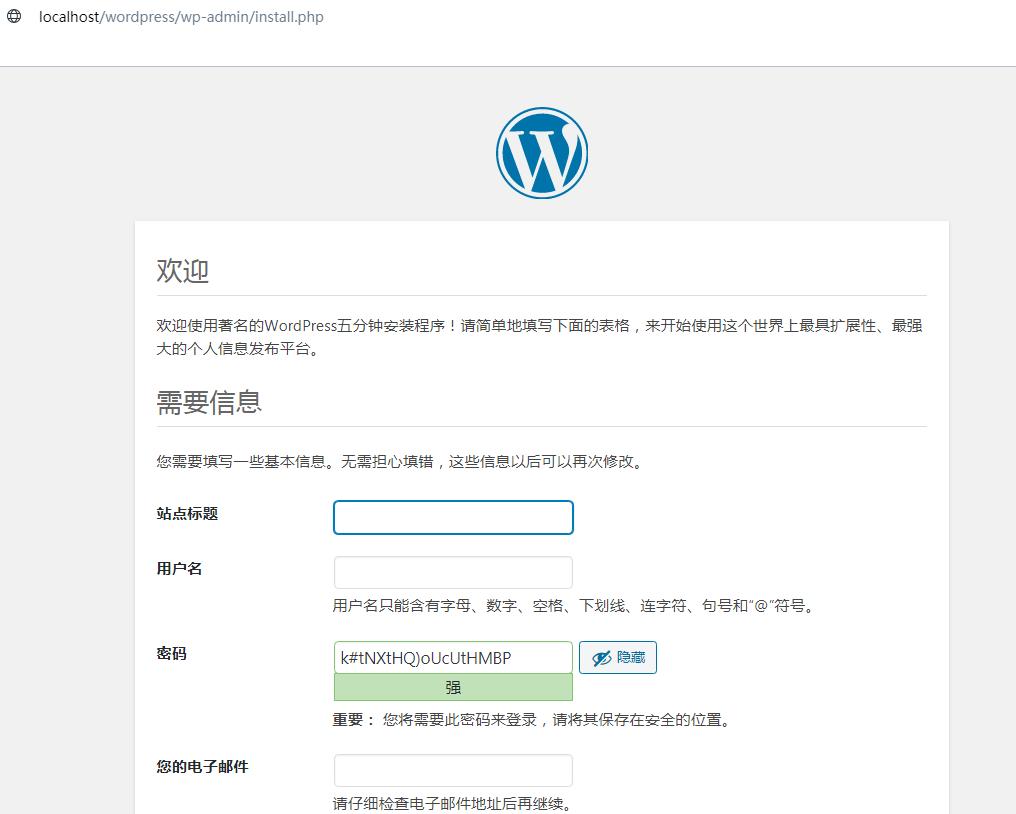 WordPress站点信息配置