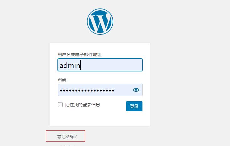 WordPress后台密码忘记?找回登录密码的两种简单方法