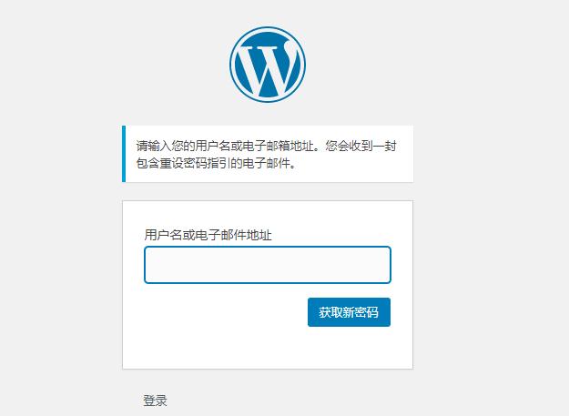获取wordpress网站密码