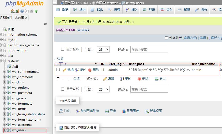 wordpress网站数据库密码修改