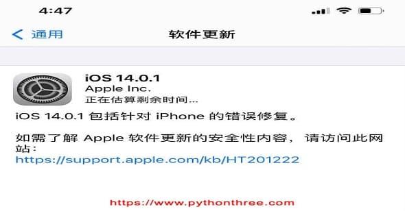 苹果正式推送iOS14.0.1