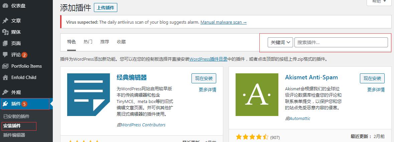 搜索要在WordPress管理区域中安装的插件
