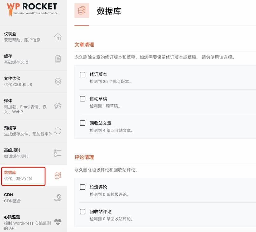 wp rocket优化WordPress数据库