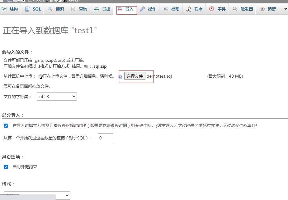 通过phpMyAdmin导入数据库