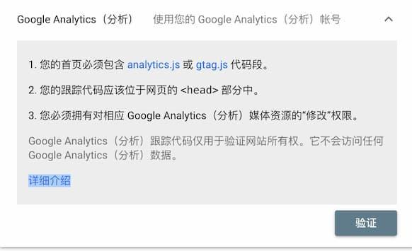 Google analytics验证网站所有权