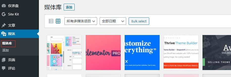 WordPress媒体库