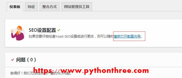 (图文)Yoast SEO插件使用教程,详细设置步骤
