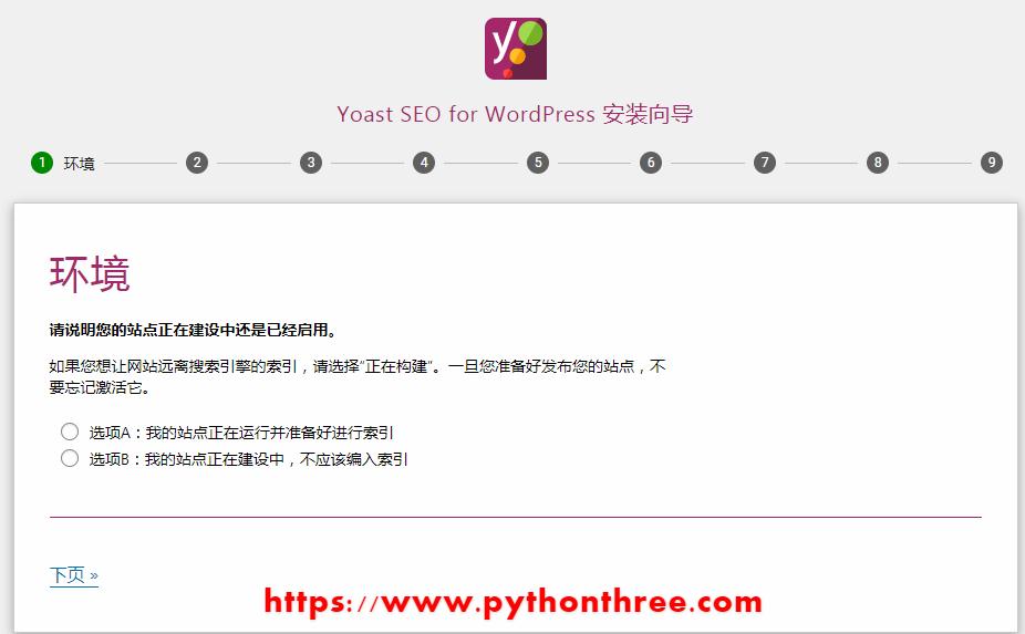 Yoast seo插件配置环境