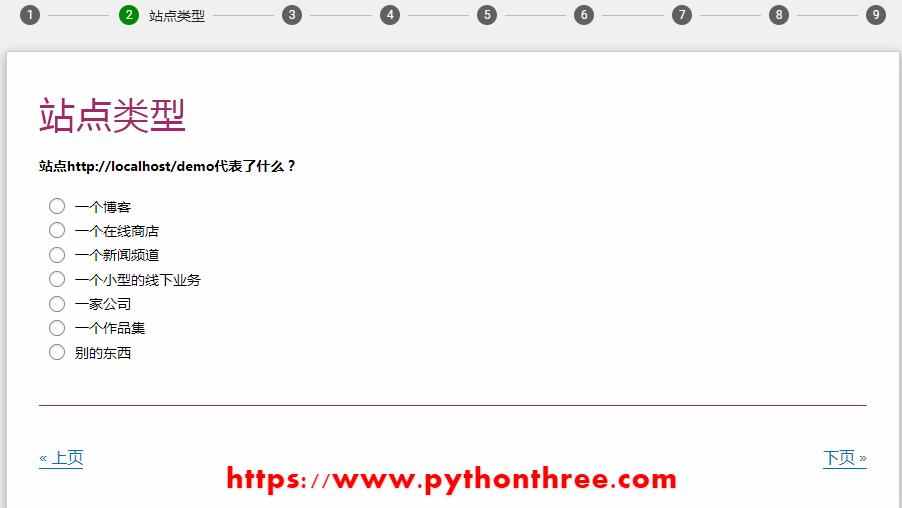 Yoast seo插件配置网站类型