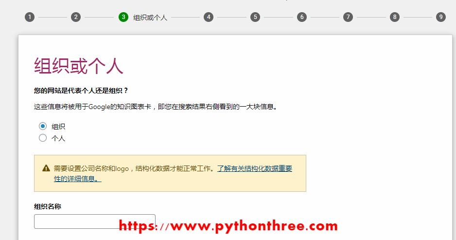 Yoast seo插件配置组织个人