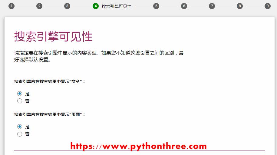 Yoast seo插件配置搜索可见性
