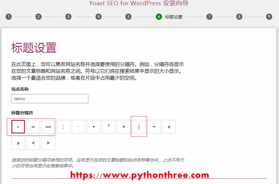 Yoast seo插件网站标题设置