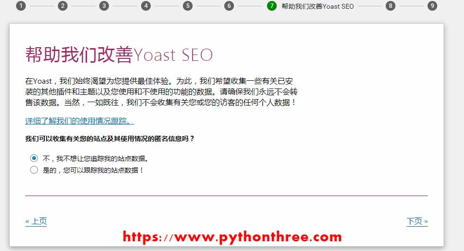 Yoast seo插件继续学习