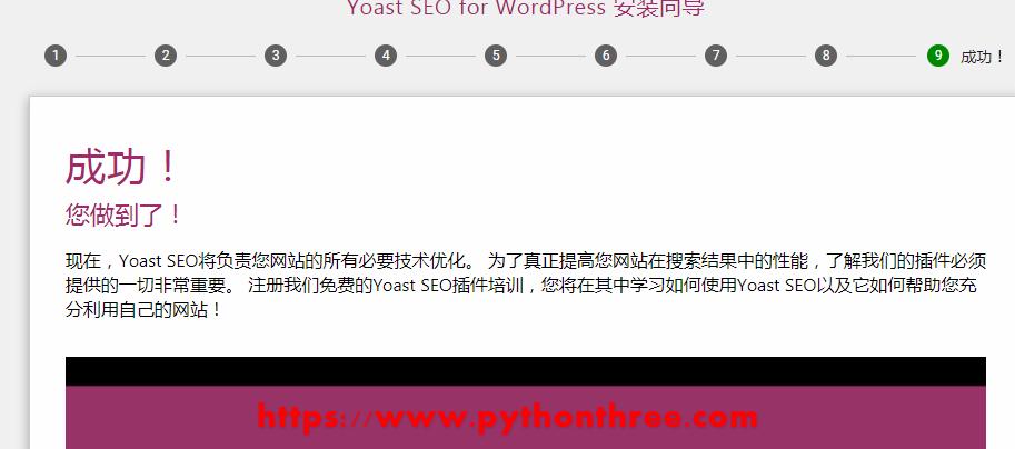 Yoast seo插件配置完成