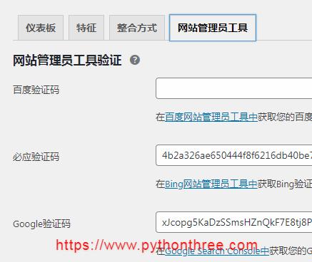 Yoast SEO插件网站管理员工具
