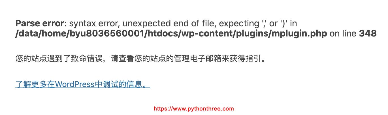 wordpress网站显示错误路径