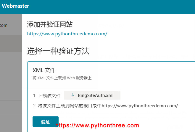 bing站长平台xml文件验证