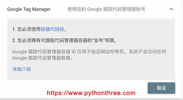 google tag manager验证网站所有权
