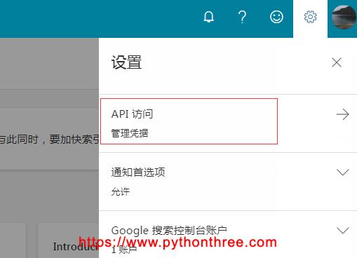 Bing站长工具API访问管理凭据