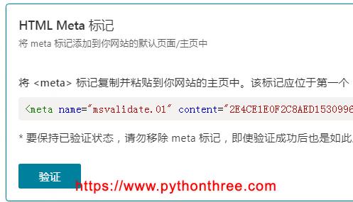 bing站长平台meta标签验证