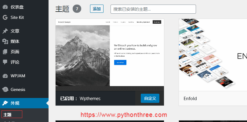 搜索要在WordPress管理区域中安装的主题
