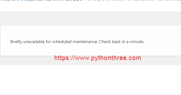 WordPress升级错误:Briefly unavailable for scheduled maintenance解决办法