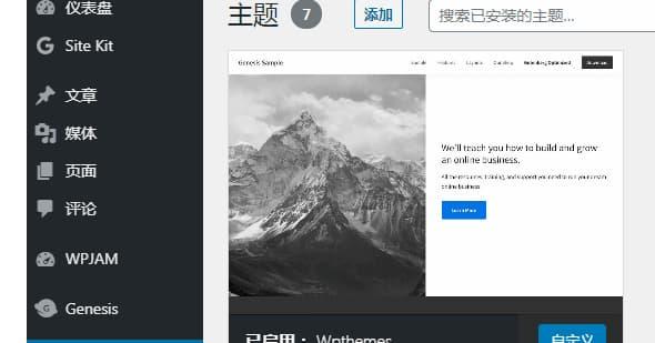 安装WordPress主题的3种方法