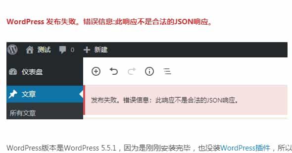 wordpress网站发布失败:此响应不是合法的JSON响应