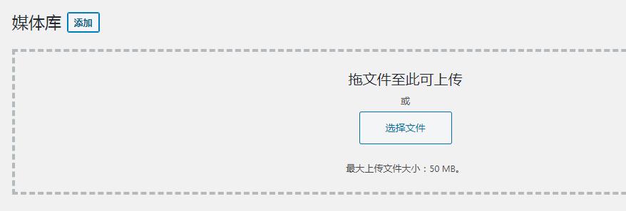 wordpress上传新媒体资源