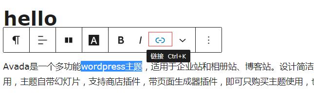 WordPress中添加链接