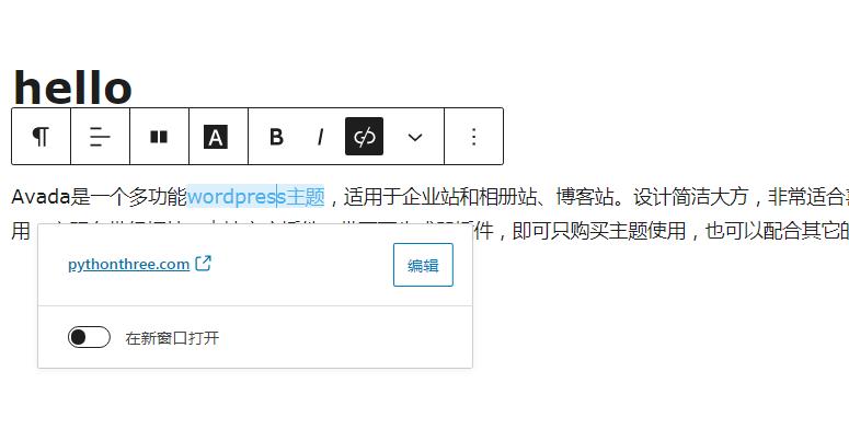 wordpress删除超链接