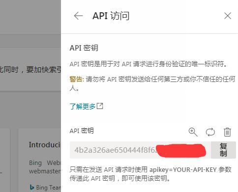 获取Bing站长工具API访问秘钥