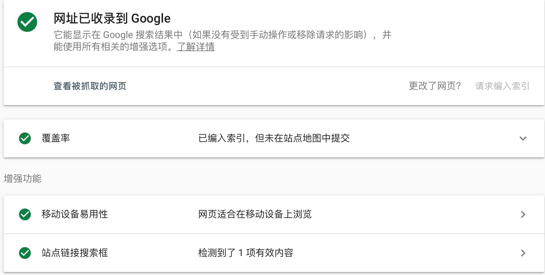 Google search console站长工具网址检查