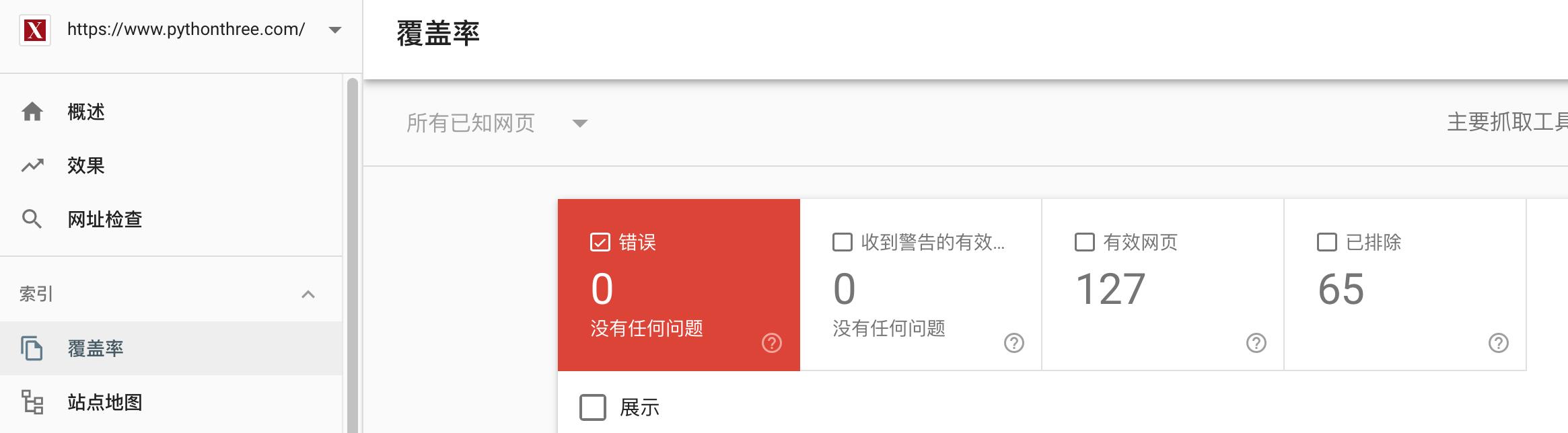 Google search console站长工具索引