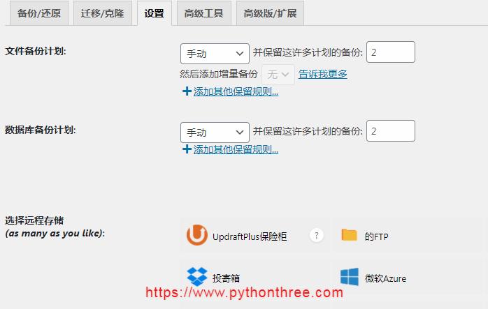 UpdraftPlus插件-设置