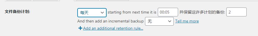 updraftplus插件教程:wordpress网站备份恢复教程-文件备份计划