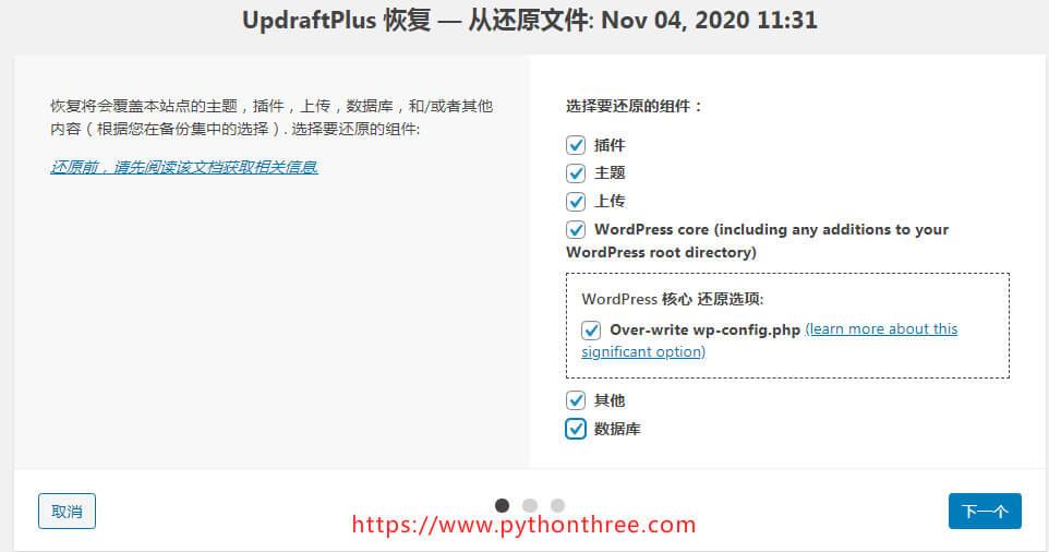UpdraftPlus插件选择WordPress网站备份文档