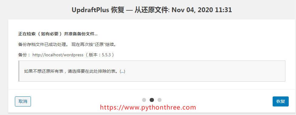 UpdraftPlus插件检索WordPress网站备份文档