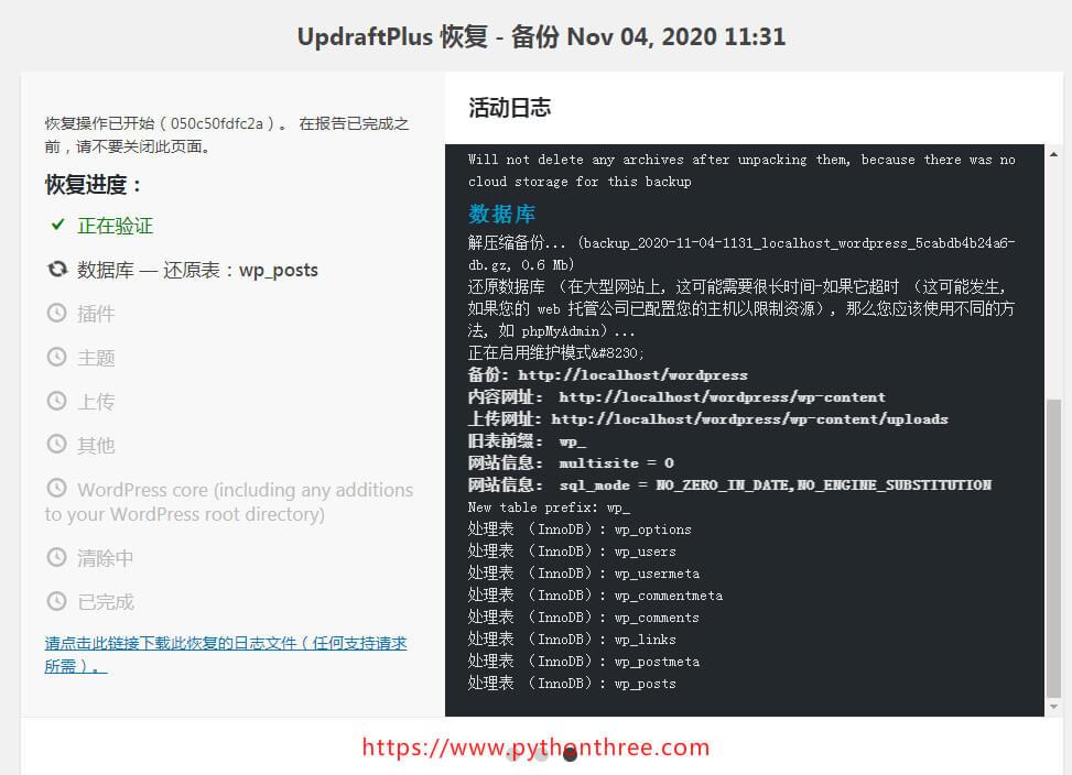 UpdraftPlus插件恢复WordPress网站备份文档