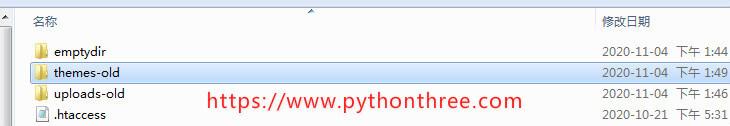 删除wordpress网站的旧目录文件