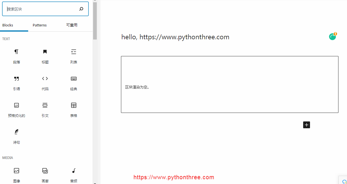 WordPress区块编辑器