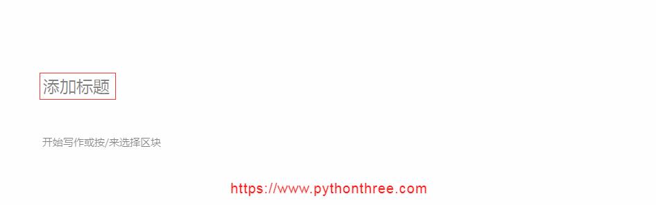 添加WordPress页面标题