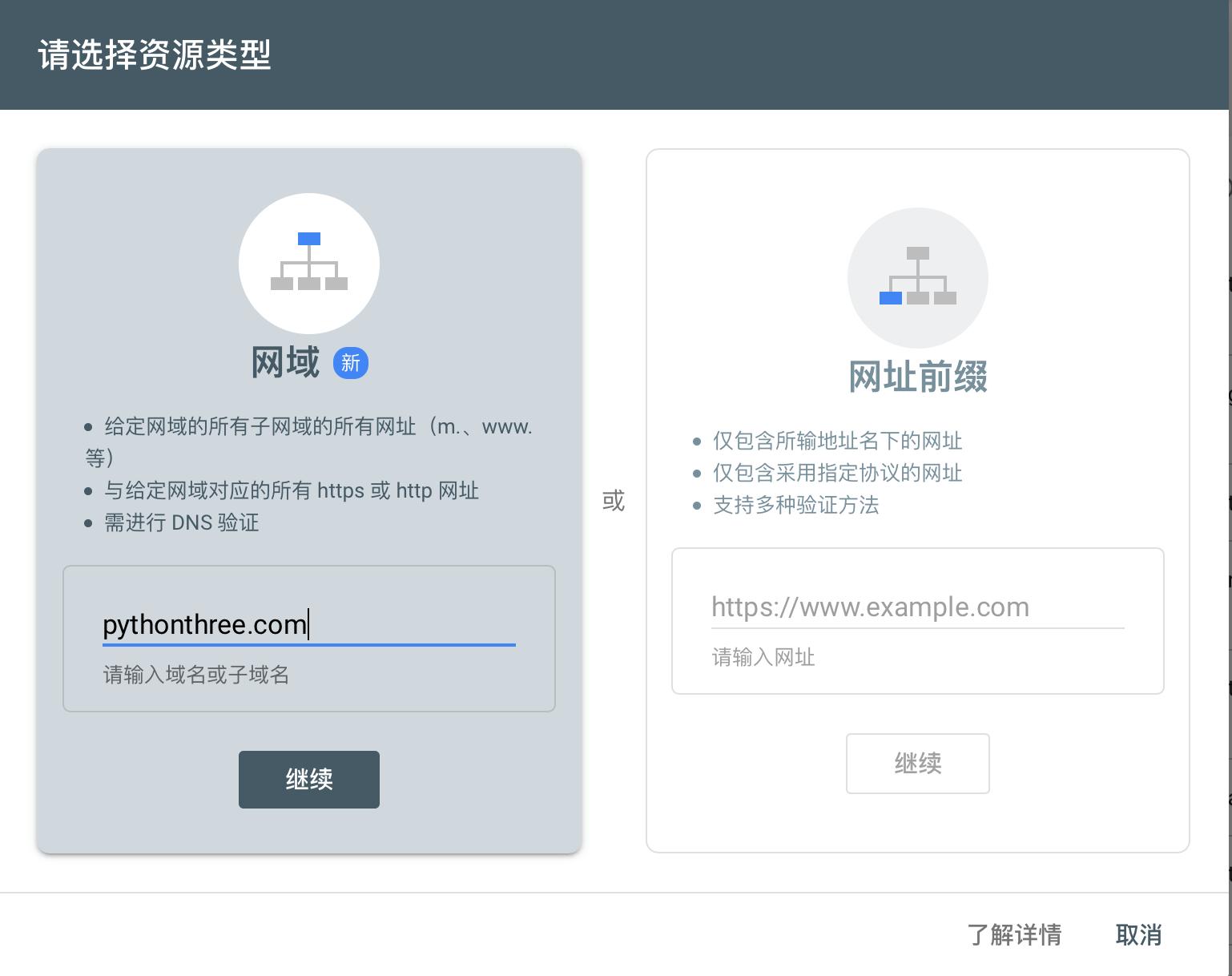 Google站长工具教程- Google search console使用教程