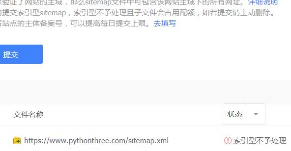 """百度添加Sitemap.xml提示""""索引型不予处理""""的解决办法"""