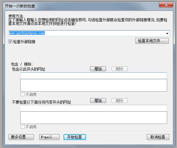 死链检测工具-sitemap生成器:Xenu 使用教程