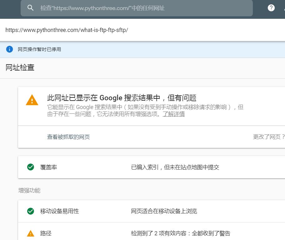 Google站长工具的URL检查工具