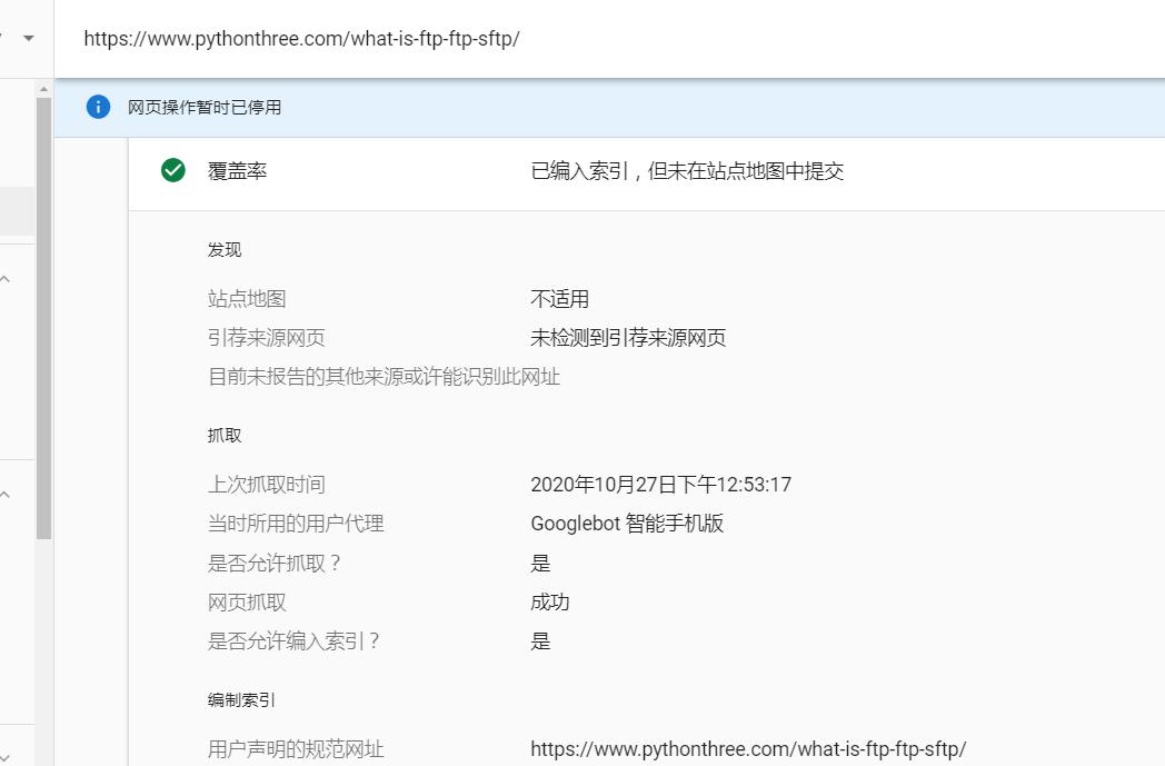 Google站长工具的URL检查工具索引详情